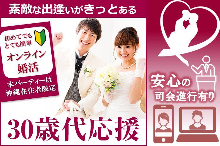 沖縄の婚活パーティー画像